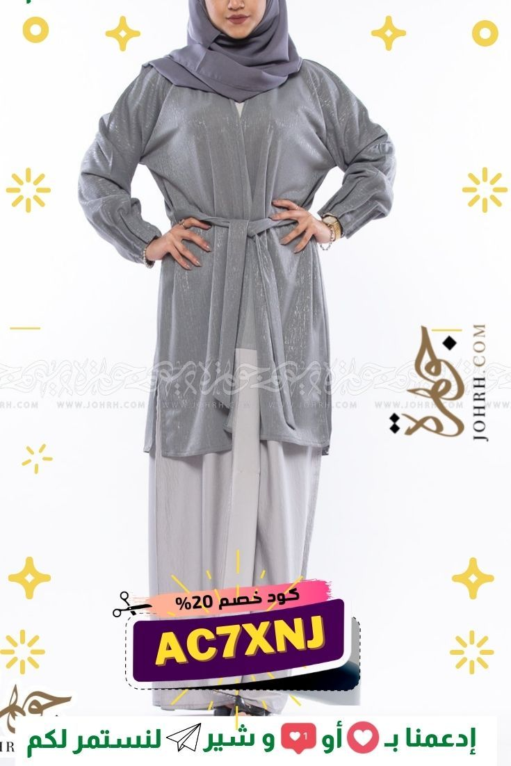 العبايات النسائية في البحرين استخدمي كود خصم 20 Ac7xnj Fashion Robe