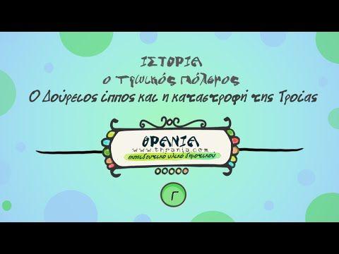 Ιστορία Γ' τάξης: Κεφάλαιο 8: Ο Δούρειος ίππος και η καταστροφή της Τροίας