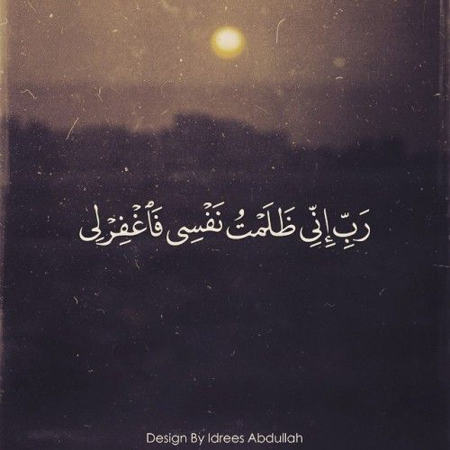 My Lord, I have wronged myself, so forgive me. Quran 28:16