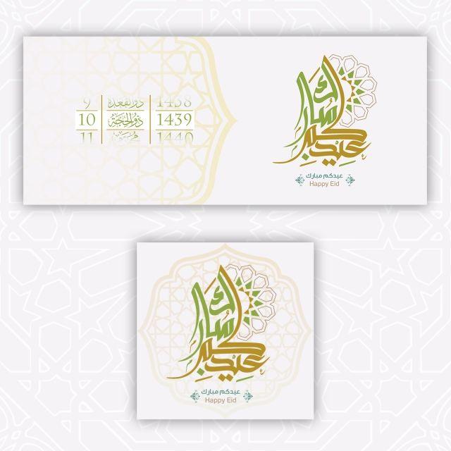 عيد 1439 راية س التصميم الحج Png وملف Psd للتحميل مجانا Islamic Posters Creative Graphics Happy Eid