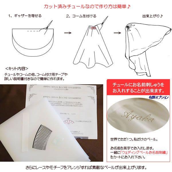 手作りウエディングベールキット【シンプル】ミドル丈