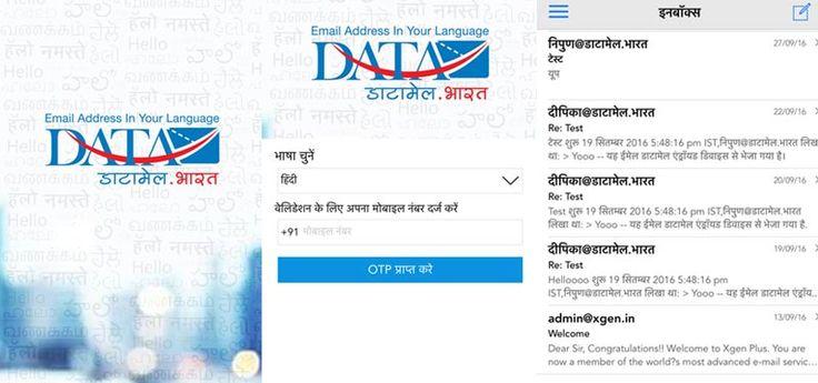 get email id in regional language