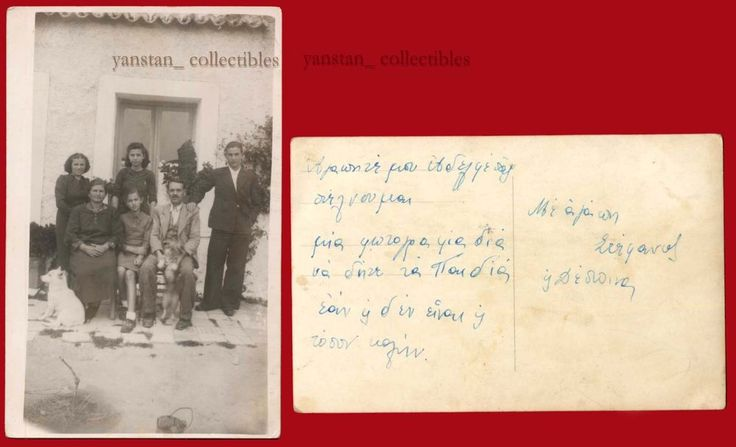 ## 23317 Greece 1930s. Family. Photo PC size.