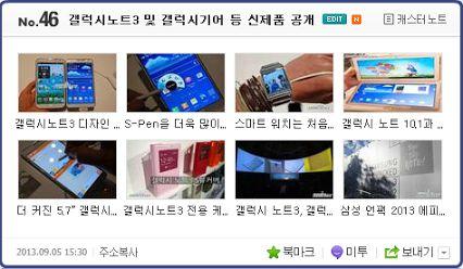 [네이버 오픈캐스트 No.46] 삼성전자는 현지 시간으로 9월4일 19시(우리 시간 9월5일 02시) 독일 베를린에서 개최된 'Samsung Unpacked 2013 Episode 2' 행사를 통해서 '갤럭시 노트3', '갤럭시 기어' 및 '2014년형 갤럭시 노트10.1'을 공개했습니다. 언팩 행사 및 공개된 제품에 대한 상세 정보를 담았습니다.  http://opencast.naver.com/SD070/46  #스마트디바이스 #SmartDevice #오픈캐스트 #Opencast #삼성언팩2013_EP2