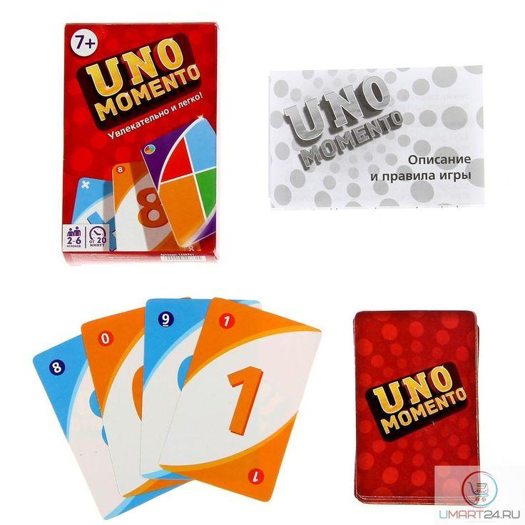 Карточные игры для всей семьи UNO – одна из самых известных в мире игра с простыми правилами!👌  UNO momento идеально подойдёт, если вы собрались большой компанией! Вас ждёт удивительная игра, которая проходит весело, азартно и каждый раз по-новому!⚡  Играть очень просто: выкладывайте карточки по цвету или цифре... Нет подходящей? Не беда! Используйте бонусные карточки и играйте дальше. Старайтесь избавиться от всех карт как можно скорее! Кто сделает это первым, тот и становится победителем…