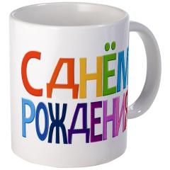 Happy Birth day in Russian Mug > Happy Birth day in Russian > FabSpark, Gifts that make you smile:)