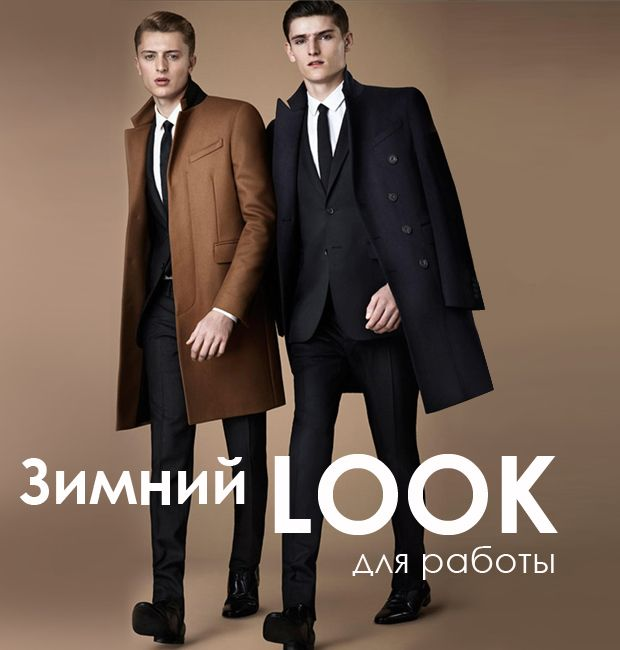 Business Style. Зимний мужской гардероб