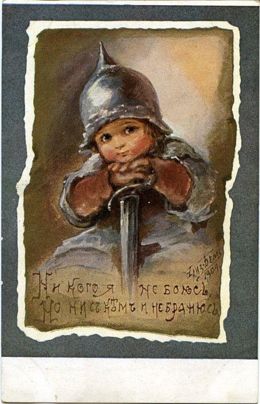 """""""Никого я не боюсь, Но ни с кем и не бранюсь."""" Елизавета Бём.1904."""