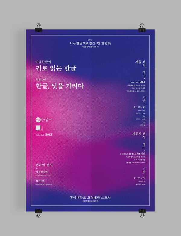 Branding design : Exhibition 2013. Hangul exformation by Lee jaegoo, via Behance