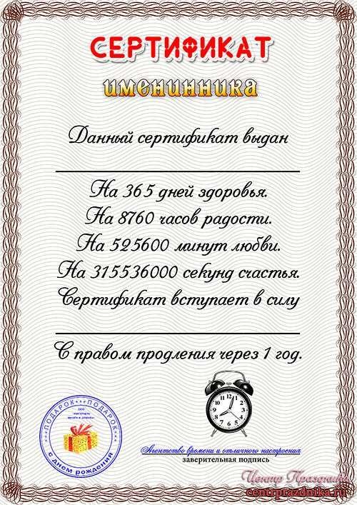 шуточные сертификаты распечатываем заполняем и дарим 8