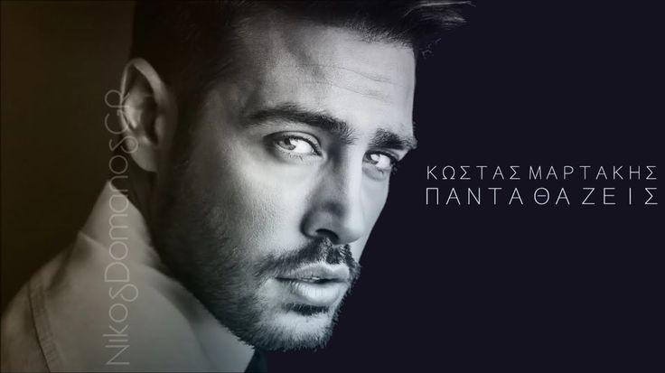 Κώστας Μαρτάκης - Πάντα θα ζεις | Kostas Martakis - Panta tha zeis [Offi...