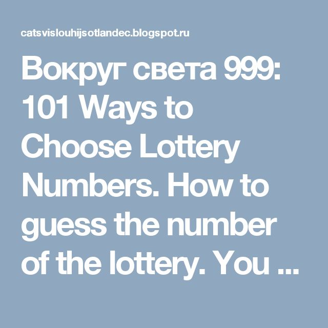 Вокруг света 999: 101 Ways to Choose Lottery Numbers. How to guess the number of the lottery. You CAN predict lottery numbers. Lottery Number Selection Strategy. How to Win at Lotto: The Delta Lotto System and Keno system. How to pick tonight's winning lottery number