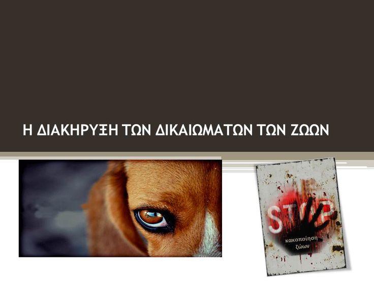 Η ΔΙΑΚΗΡΥΞΗ ΤΩΝ ΔΙΚΑΙΩΜΑΤΩΝ ΤΩΝ ΖΩΩΝ Γλώσσα Ε΄ δημοτικού Ενότητα 4: Τα ζώα που ζουν κοντά μας Μάθημα: Τα ζώα της εξοχής