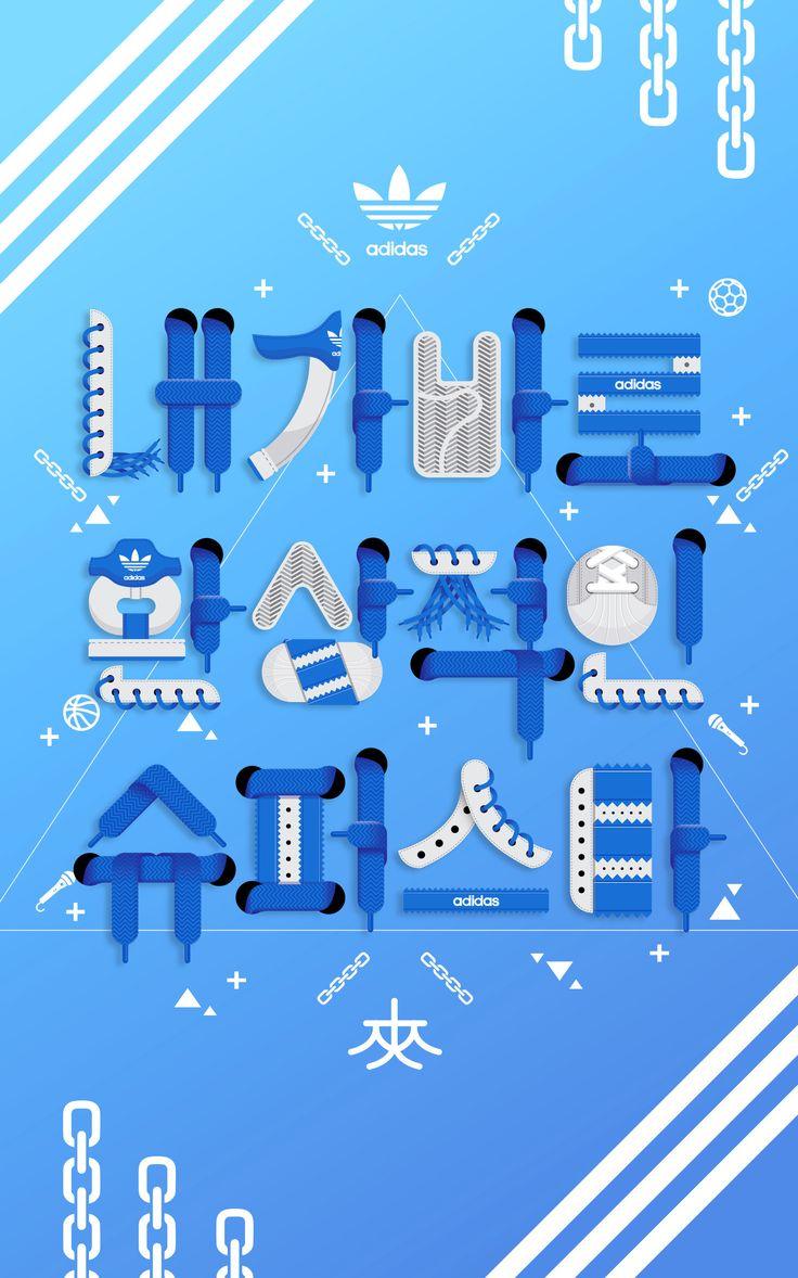 요즘 인기있는 아디다스 슈퍼스타를 타이포그래피로 작업해보았습니다! 타이포 작업은 언제나 재미있네요ㅎㅎ