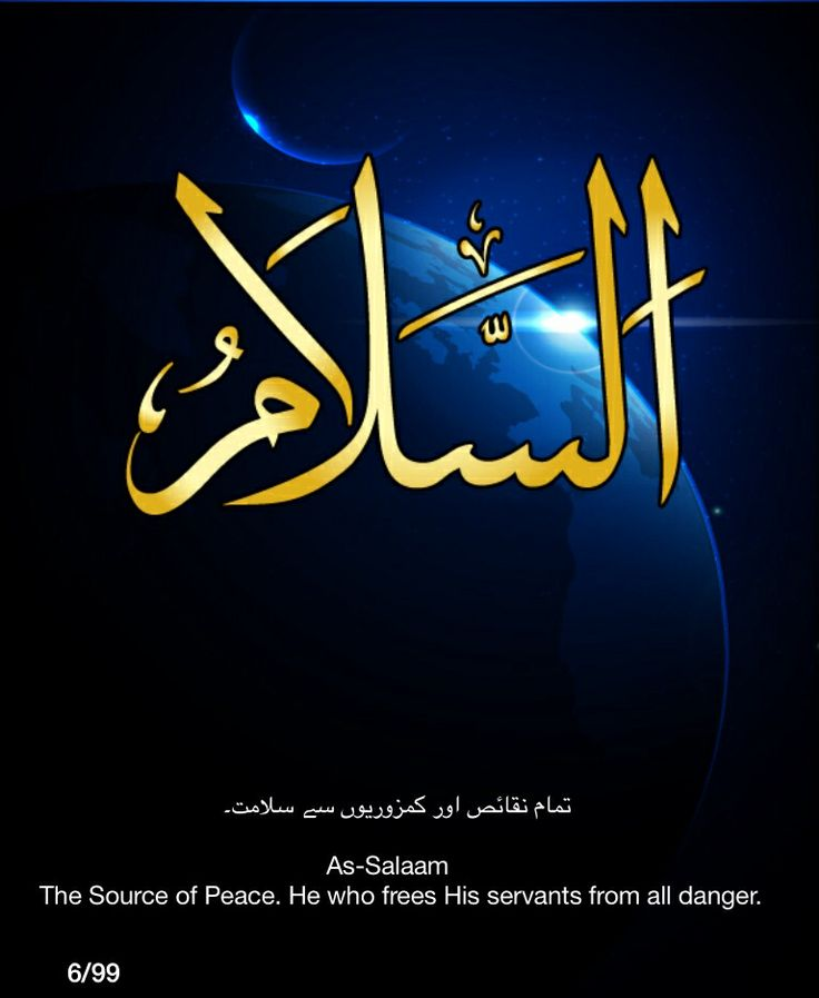 As-Salaam.  The Source of Peace. He who frees His servant from all danger.