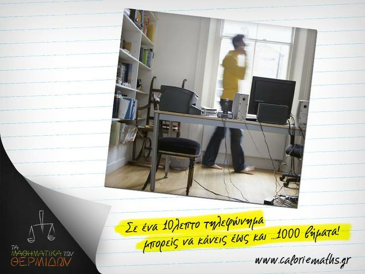 Είναι μια καλή αφορμή να αυξήσετε τη σωματική σας δραστηριότητα... αρκεί να μη φουσκώσει ο λογαριασμός του τηλεφώνου! http://ow.ly/rvEyK