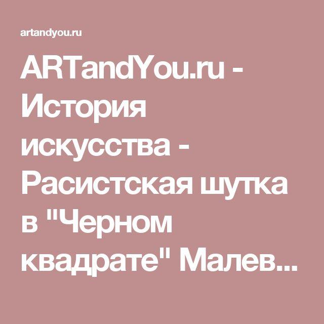 """ARTandYou.ru - История искусства - Расистская шутка в """"Черном квадрате"""" Малевича и другие скрытые в известных полотнах картины."""