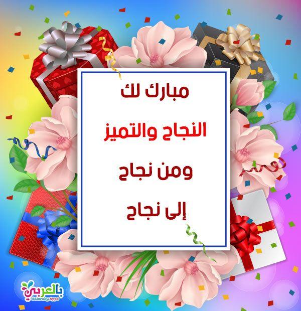 اجمل صور تهنئة بالنجاح 2020 خلفيات نجاح وتفوق بالعربي نتعلم Geometric Decor Floral Decor