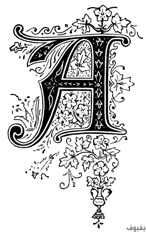 حرف A مزخرف أجمل صور A مزخرف للواتس اب و الفيس بوك بفبوف Lettering Styles Lettering Alphabet Lettering Fonts