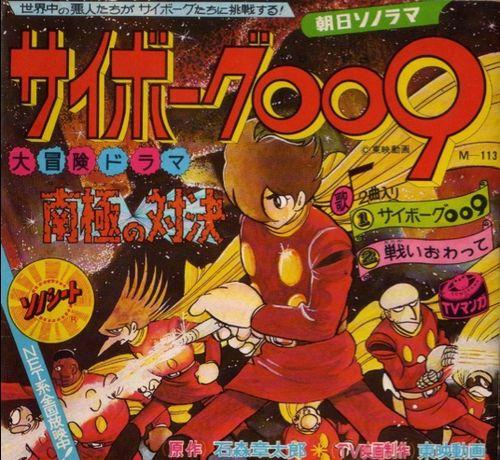 Ishinomori Shotaro   Cyborg 009
