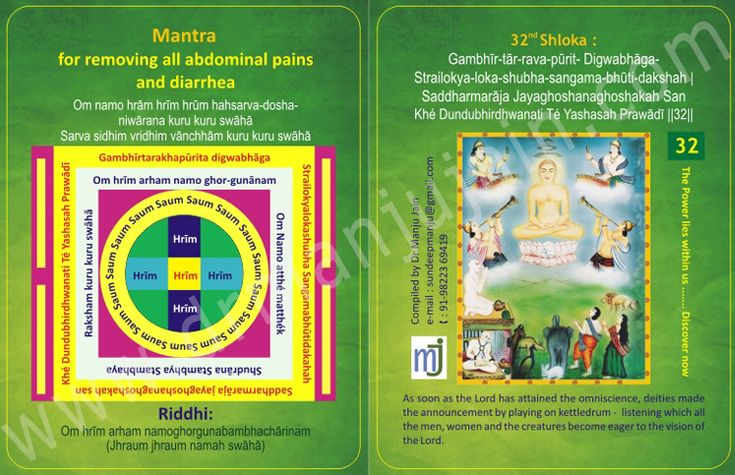 """‪#‎Mantra‬ For Removing all abdominal pains and diarrhea"" in English card. Feel beautiful. For more mantra visit @ http://www.drmanjujain.com"