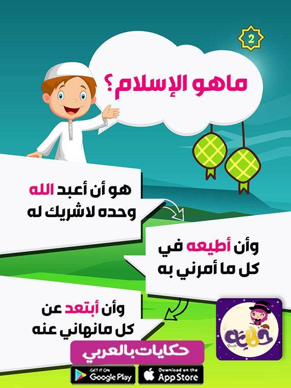 قصة مصورة عن اركان الاسلام للاطفال قصة الإسلام ديني تطيبق حكايات بالعربي In 2021 Muslim Kids Activities Islamic Kids Activities Social Skills Autism