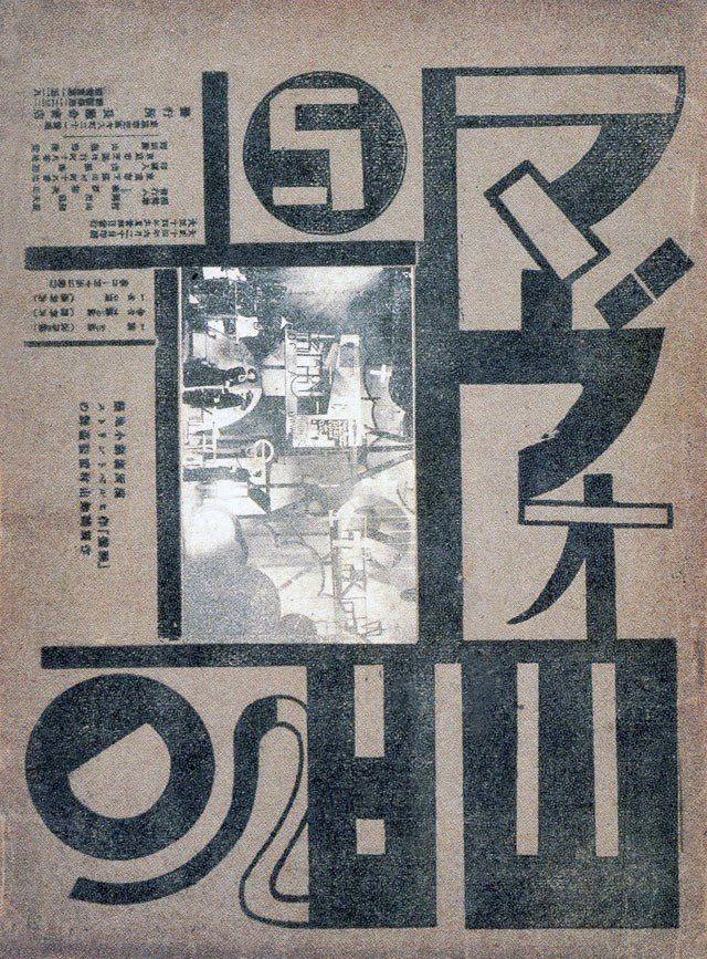 マヴォとは村山知義や柳瀬正夢らによって1923年7月に結成された前衛芸術集団で、当初は未来派の流れを 汲むメンバー構成であったが、よりラジカルに既成の価値観、芸術観、あるいは道徳観念すらも破壊する活 動を行った。機関紙「マヴォ」などによる印刷メディアによる複製芸術、...