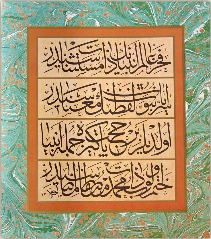 Calligrapher: Çırçırlı Ali Efendi B(?).1906 İstanbul, Fatih/ Ebru: (marbling paper) Mustafa Düzgünman1920, Üsküdar, İstanbul 1990)      ''Fahr-i 'Âlem enbiyânın zât-ı müstesnâsıdır Sırr-ı âyât-ı nübüvvet lâfzının ma'nâsıdır Oldılar bir hüccet-i pâkîze cümle enbiyâ Hatm olub zât-ı Muhammed Mustafâ imzâsıdır ''