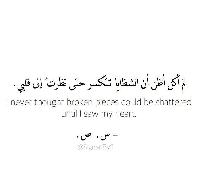Urdu Tattoo Quotes: 350 Best Arabic Quotes Images On Pinterest