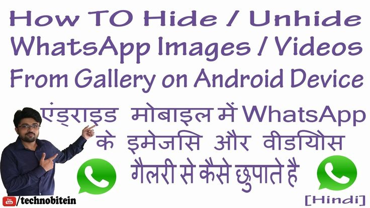 How To Hide WhatsApp Images and Videos in Gallery 2016 - No App [Hindi]