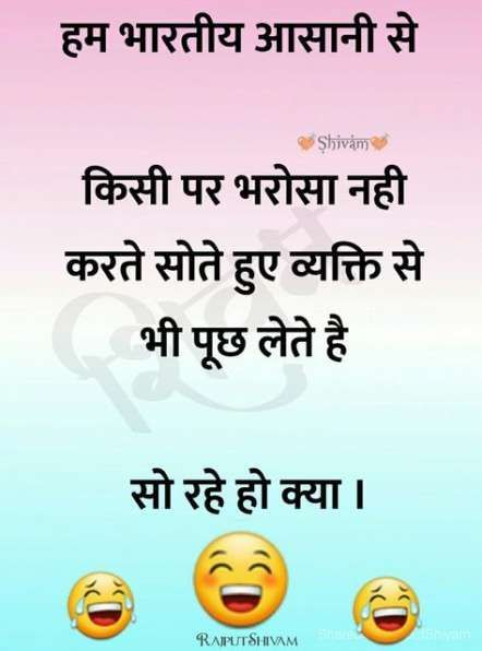 New Funny Cute Quotes In Hindi Ideas Cute Funny Funnyquotesaboutrelationships Funnyquotesaboutw Fun Quotes Funny Funny Girl Quotes Super Funny Quotes