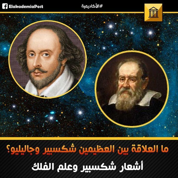 عاش وليم شكسبير خلال فترة رائعة في تاريخ البشرية فقد ولد في العام نفسه مع جاليليو مؤسس الثورة العلمية وقبل وقت قصير من مولد الفيل Movie Posters Movies Poster