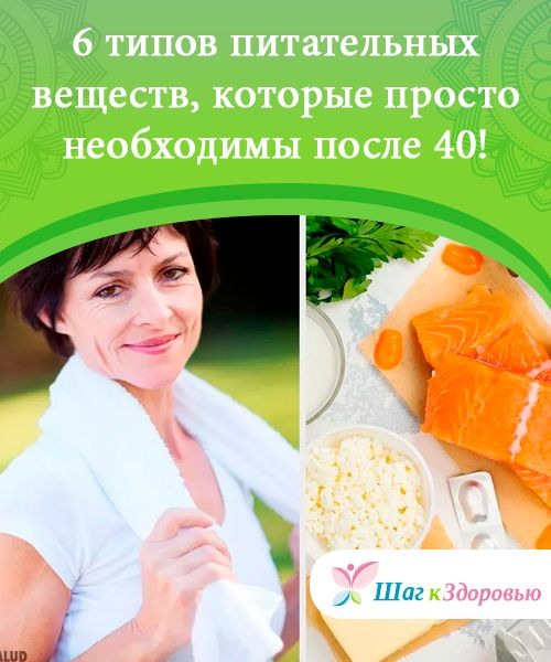 6 типов питательных веществ, которые просто необходимы после 40!  Витамины - это неорганические вещества, которые можно найти в разных продуктах питания, они необходимы для правильного развития и функционирования нашего организма. И после 40 следить за уровнем витаминов, минералов и других питательных веществ, поступающих в организм, нужно обязательно.