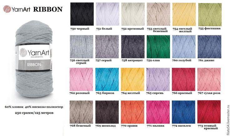 Купить или заказать RIBBON Yarn Art пряжа Риббон новинка Ярн Арт в интернет-магазине на Ярмарке Мастеров. Новинка от YarnArt! RIBBON Yarn Art (250 грамм) - трикотажная ленточная пряжа для рукоделия. Риббон от Ярн Арт - это цельновязанный полый шнурок шириной 9 мм. Производитель рекомендует вязать или плести из этой пряжи различные интерьерные вещицы - сумки, корзины, коврики, лежанки для домашних животных, игрушки. Содержание хлопка - 60%. Остальные 40% - смесь вискозы и полиэстера.