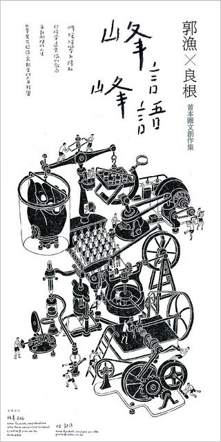 poster | 峰言峰語 郭漁X良根
