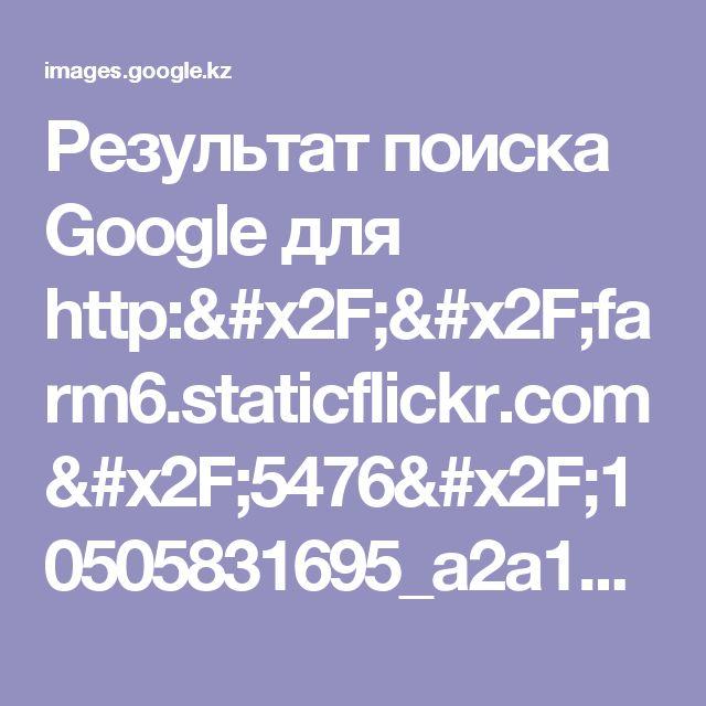 Результат поиска Google для http://farm6.staticflickr.com/5476/10505831695_a2a1947cbc_c.jpg