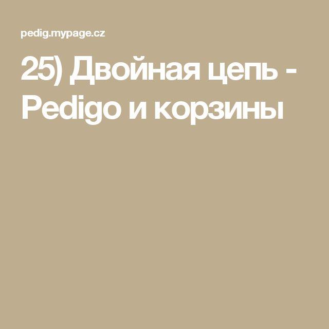 25) Двойная цепь - Pedigo и корзины