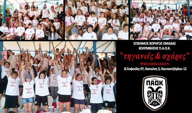 Οι Τηγανιές & Σχάρες στηρίζουν την ομάδα κολύμβησης του ΠΑΟΚ