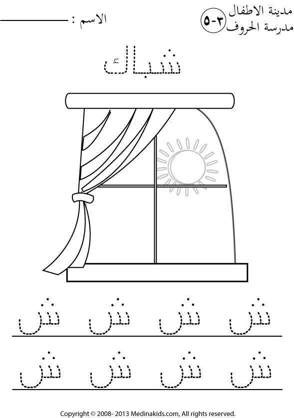 Medinakids arabic letter alif trace worksheet for kids t