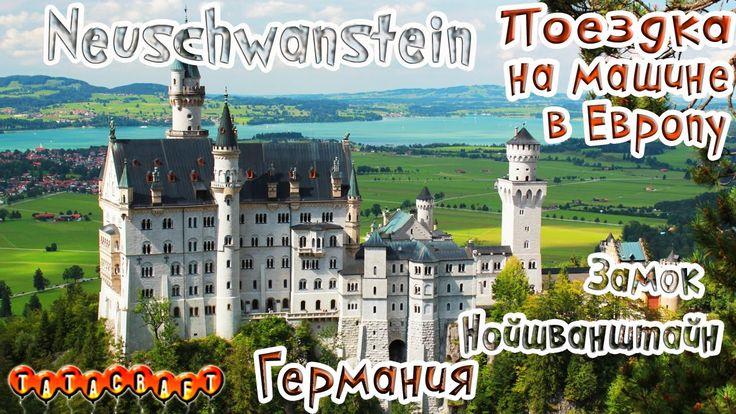 Замок Нойшванштайн/На машине по Европе/Германия/Neuschwanstein Castle
