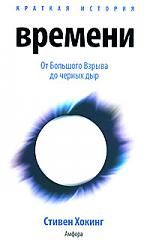 Краткая история времени От Большого Взрыва до черных дыр - 350 - Увлекательно и доступно знаменитый английский физик Стивен Хокинг рассказывает нам о природе пространства и времени, о происхождении Вселенной и ее возможной судьбе.