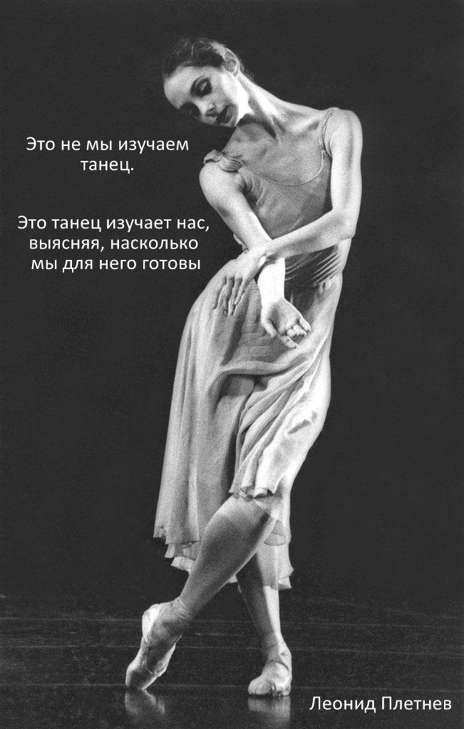 Это не мы изучаем танец. Это танец изучает нас, выясняя, насколько мы для него готовы. Леонид Плетнев  Ежедневно в Пальцах мы занимаемся подготовкой наших тел к танцу.  Труд конечно не из легких, но результат - это удовольствие от   того, что наконец-то таки получилось дотянуть колено, впервые сделать пирует, мягко приземлится после прыжка, передать эмоцию кистью.  Из всего этого когда-нибудь родится танец...