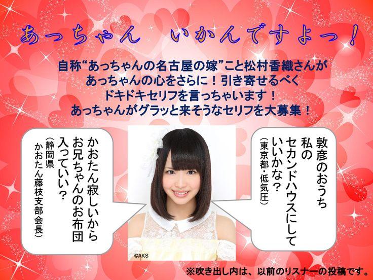 10Jan2016 らじらー!|NHKラジオ第1|NHK https://www.nhk.or.jp/radirer/sunday/basic_sun04.html #SKE48 #松村香織