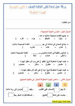 الرسم الأملائي Idioma Arabe Curso Nivel ثاني متوسط Asignatura لغتي Tema Principal الهمزة المتطرفة Otros Contenidos إملاء In 2021 Ejercicio Online