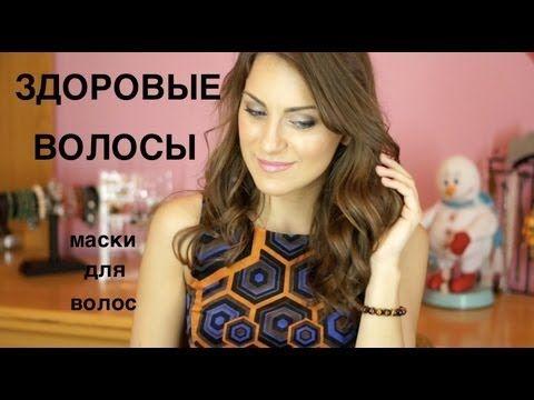 МАСКИ для ЗДОРОВЫХ и красивых ВОЛОС от BlushSupreme