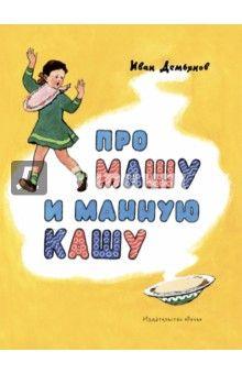 Иван Демьянов - Про Машу и манную кашу обложка книги