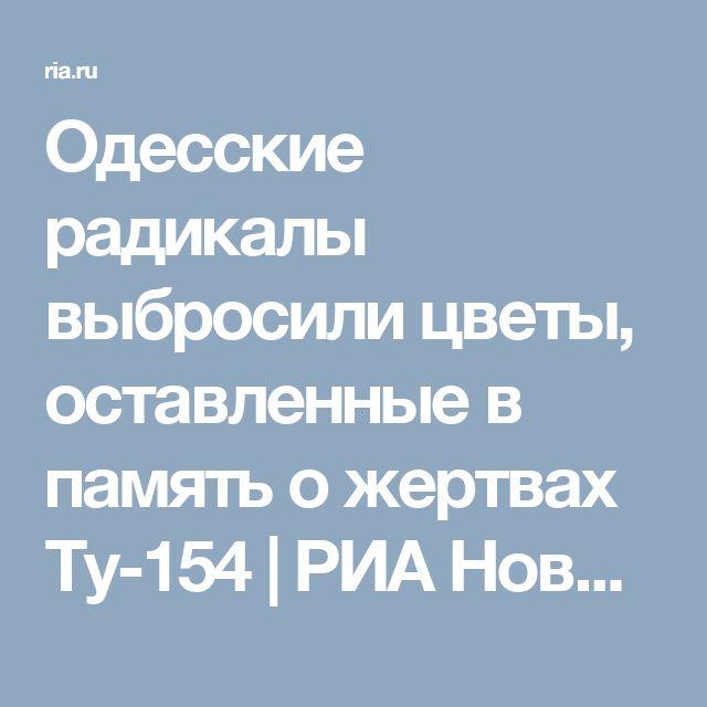 Одесские радикалы выбросили цветы, оставленные в память о жертвах Ту-154   РИА Новости - события в России и мире: темы дня, фото, видео, инфографика, радио
