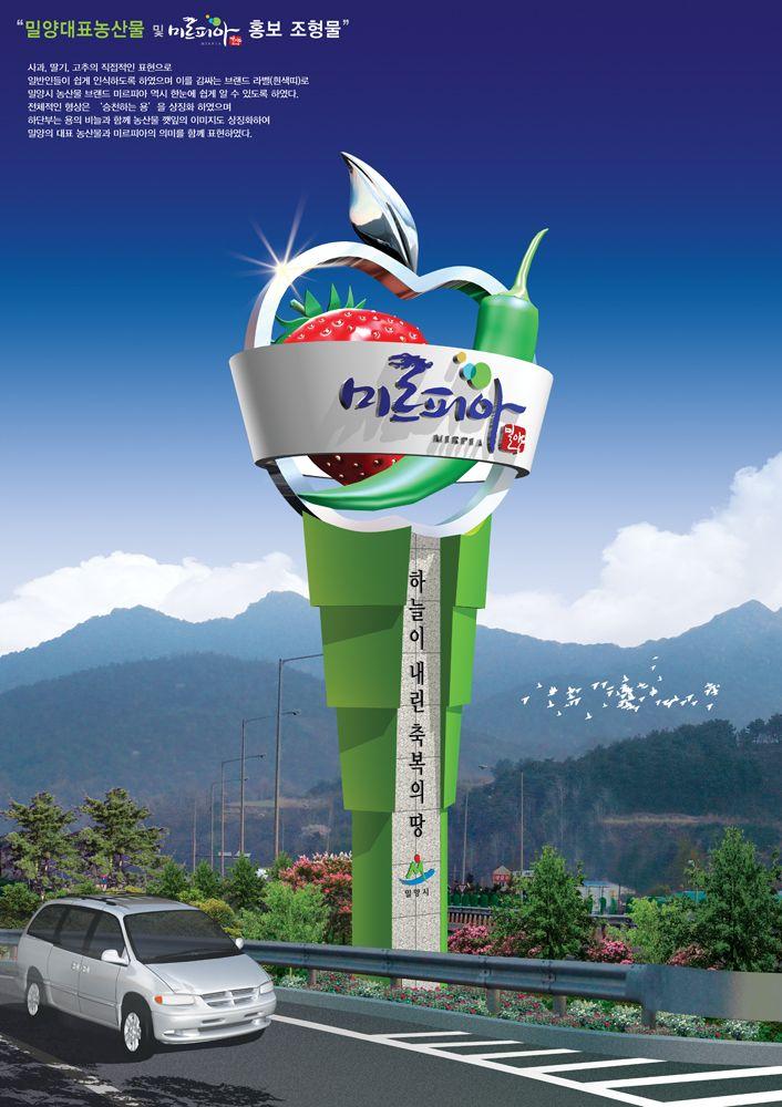 2009 MirPia Sculpture Design