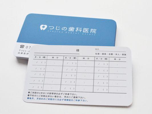 印刷診察券