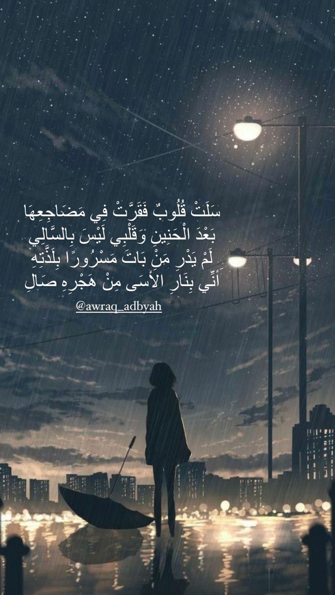 Pin By أوراق أدبية On أوراق أدبية أدب شعر اقتباسات In 2021 Beautiful Arabic Words Arabic Words Beautiful